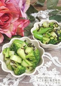 【簡単】えごま油と塩昆布のグリーンサラダ