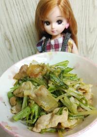 リカちゃん♡豚肉と水菜のマスタード炒め