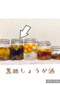 生姜の保存にも!黒糖生姜酒(果実酒)☆