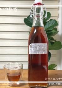 美味しい果実酒!カラメルバナナ酒☆