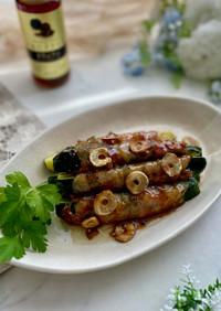 ズッキーニの肉巻き にんにく白ワイン風味
