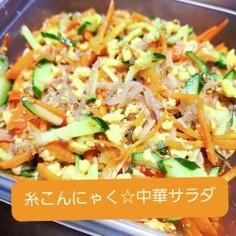 炒め 糸こんにゃく☆ヘルシー 中華サラダ