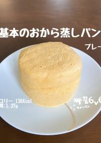 基本のおから蒸しパン