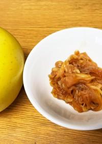 アップルシナモン(リンゴのコンポート)