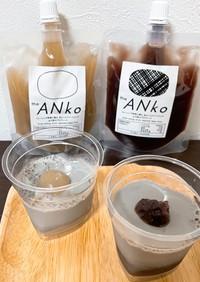the ANko入り黒ごま豆乳プリン