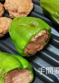 時短レシピ!ピーマンと椎茸の肉詰め