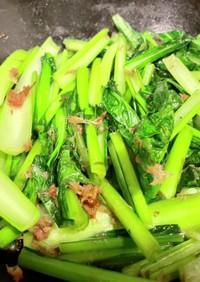 小松菜とおかかの炒め煮