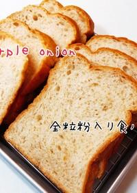 ◎手作りパン◎全粒粉入り食パン