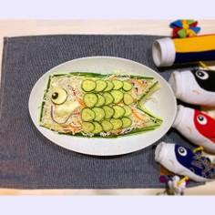 超簡単!こどもの日 鯉のぼりサラダ