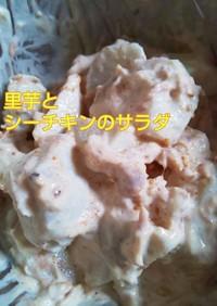 里芋とシーチキンのサラダ