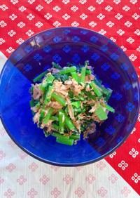 小松菜とツナのわさびマヨサラダ