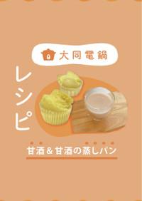 \大同電鍋レシピ/甘酒&甘酒の蒸しパン