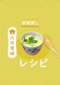 \大同電鍋レシピ/茶碗蒸し