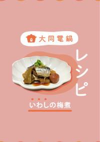 \大同電鍋レシピ/いわしの梅煮