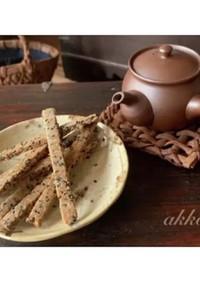 全粒粉と米粉の黒胡麻スティッククッキー