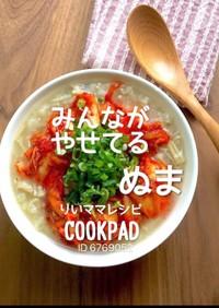 究極ダイエット雑炊【沼】鶏ささみ胸肉簡単