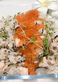 【簡単】鮭といくらの炊きおこわ