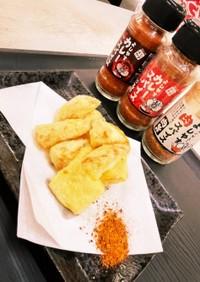 簡単!長芋ポテト〜よしやすスパイス〜