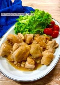 鶏もも肉のハニージンジャー照り焼き