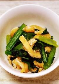 簡単!小松菜と油揚げの煮浸し