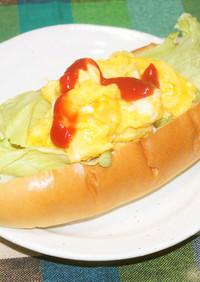 ソーセージとスクランブルエッグのドッグ