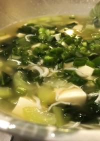 しらすと青梗菜のあっさりスープ