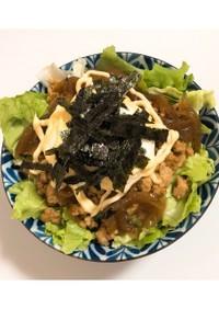 節約シシリアンライス(鶏そぼろサラダ丼)