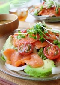 サーモンとアボカドのカルパッチョ風サラダ