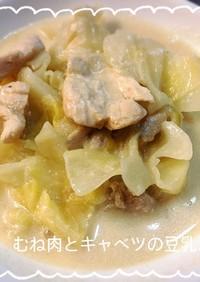 ☆バストUP☆鶏肉とキャベツの豆乳スープ