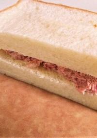 食パン1枚でコンビーフサンドイッチ
