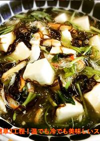 カニカマともずくと豆腐の中華風スープ