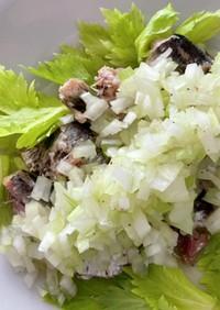 簡単☆セロリとオイルサーディンのサラダ