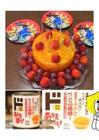ドンキホーテ みかん缶詰 誕生日ケーキ