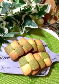 市松模様☆抹茶クッキー