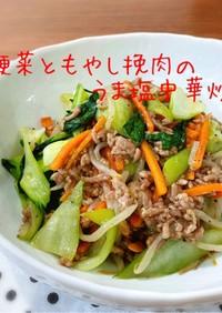 青梗菜ともやし挽肉のうま塩中華炒め