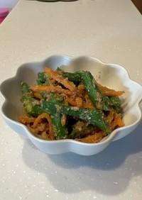 インゲン豆のゴマ味噌和え