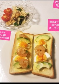 海老&アボカド&ゆで卵のオープンサンド☆
