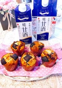 糀甘酒でチョコレートマフィン♡モニター