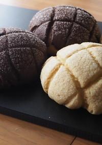 簡単♪ザクザククッキー生地のメロンパン