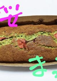 桜抹茶パウンドケーキ