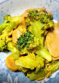 ブロッコリーと魚肉ソーセージのカレー風味