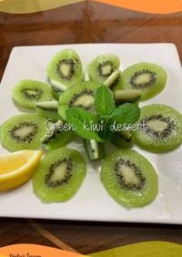 キウイのデザート