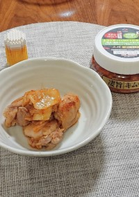 鶏もも肉の塩麹漬けの本技 凄旨キムチ炒め