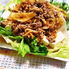 本技キムチでがっつり豆腐サラダ