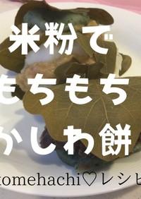 【もちもち柏餅】もち米不使用