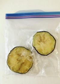 【野菜ソムリエ】冷凍保存素揚げ賀茂なす