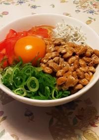 その「納豆と卵」にトマト、ネギ、しらす!