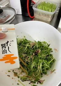豆苗サラダ