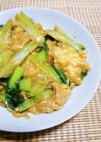 チンゲン菜と卵のふわとろ中華炒め✤