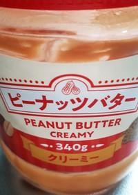 ピーナッツバターで★ごまドレッシング
